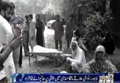 لاہور اور اس کے نواحی علاقے میں دو مختلف واقعات میں تین افراد کو قتل کردیا گیا۔