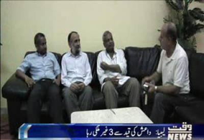 داعش کی قید سے آزاد ہونے والے تین غیر ملکی لبیا کے شہر مصراتہ پہنچ گئے