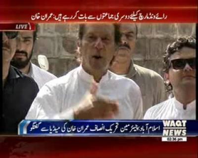 اتوار کو رائیونڈ جانے کی تاریخ کا اعلان کروں گا، عمران خان