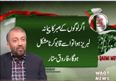 خواجہ اظہار الحسن کی گرفتاری سے ثابت ہوگیا کہ معاملہ پارٹی لندن سے چلانے کا نہیں:فاروق ستار
