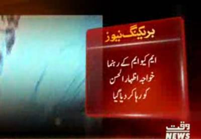 ایم کیو ایم کے رہنما خواجہ اظہار الحسن کو رہا کر دیا گیا