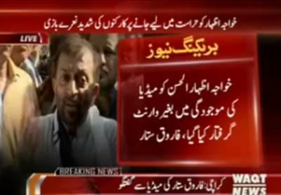 Karachi:Farooq Sattar Media Talk