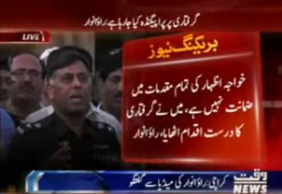 Rao Anwar Media Talk