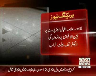 لاہور کے علامہ اقبال انٹرنیشنل ایئرپورٹ پر بین الاقوامی پروازوں کی الیکٹرانک بیلٹ خراب ہونے سے سامان کافی دیر تک پھنسا رہا