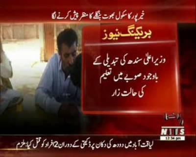 وزیراعلیٰ سندھ کی تبدیلی کے باوجود صوبے میں تعلیم کی حالت نہ بدلی