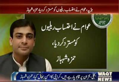حمزہ شہباز:عمران خان ذاتیات کی سیاست پراتر آئے۔ ملکی سیاست میں انتشار پھیلانے کی کوشش کی جارہی ہے