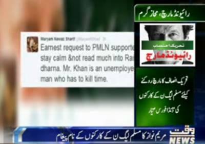کارکن رائیونڈ مارچ کو سنجیدہ نہ لیں اور پر امن رہیں،عمران خان ایک بے روزگار آدمی ہیں : مریم نواز ٹویٹ