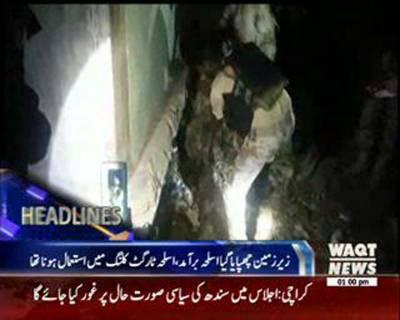 Waqtnews Headlines 01:00 PM 17 Spetember 2016