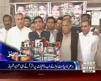 Waqtnews Headlines 02:00 PM 17 September 2016