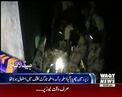 Waqtnews Headlines 03:00 PM 17 September 2016