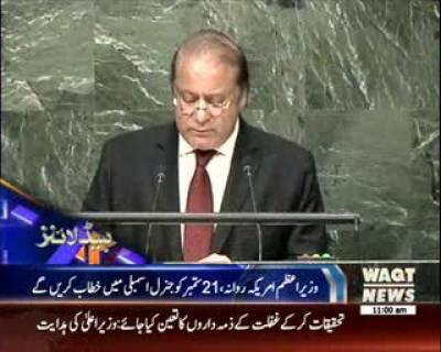Waqtnews Headlines 11:00 AM 17 September 2016