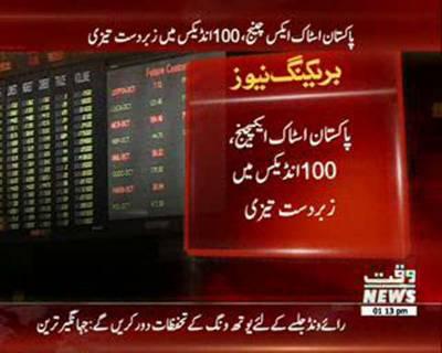 پاکستان اسٹاک ایکسچینج، 100انڈیکس میں زبردست تیزی