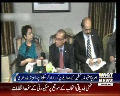 پاکستانی سیکریٹری خا رجہ اعزاز چوہدری کہتے ہیں کہ کشمیر کا مقدمہ ہر فورم پر لڑیں گے