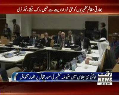 او آئی سی رابطہ گروپ کے اجلاس میں بھی مقبوضہ وادی کی صورتحال پر اظہار تشویش کیا گیا