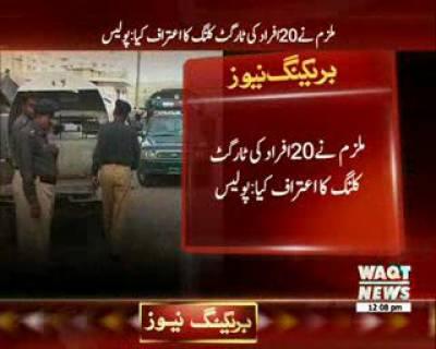 کراچی کے علا قےکورنگی صنعتی ایریا میں پولیس نے کارروائی کر تے ہو ئے ٹارگٹ کلر کو گرفتار کر لیا۔