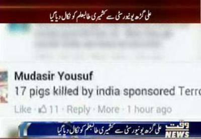 ادھر اڑی حملے پر سوشل میڈیا پر تبصرہ کرنے پر بھارت کی علی گڑھ مسلم یونیورسٹی سے کشمیری طالب علم کو نکال دیا گیا