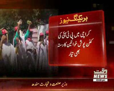 کراچی میں پی ٹی آئی کی کفن پوش خواتین کا دستہ بھی تیار