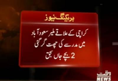 کراچی کے علاقے ملیر سعود آباد میں مدرسے کی چھت گر گئی، 2 بچے جاں بحق