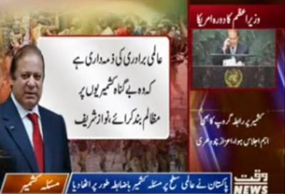 پاکستان نے عالمی رہنماؤں کیساتھ کشمیر میں بھارتی بربریت کا معاملہ باضابطہ طور پر اٹھا دیا