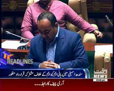 Waqtnews Headlines 03:00 PM 21 Sep 2016