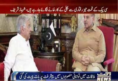 محمد شہبازشریف سے وفاقی وزیر پانی و بجلی خواجہ محمد آصف نے ملاقات کی