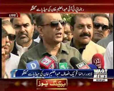 PTI Leader Abdul Aleem Khan Talking To Media