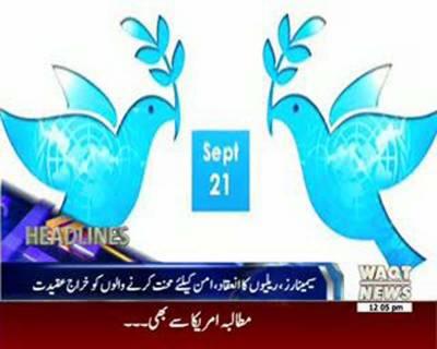 Waqtnews Headlines 12:00 PM 21 September 2016