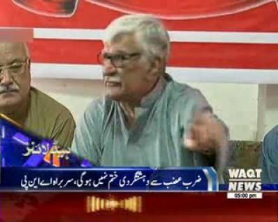 Waqtnews Headlines 5:00 PM 21 September 2016