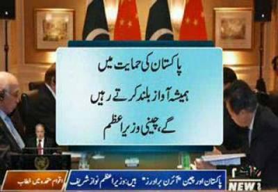 پاکستان مقبوضہ کشمیر میں ظلم و ستم سے متعلق چینی بیان کا خیر مقدم کرتا ہے، پاکستان اور چین