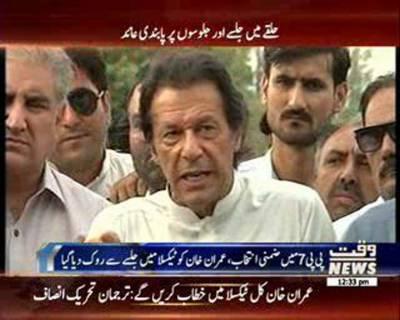 عمران خان نےکا تئیس ستمبر کو ٹیکسلا ریلوے گراؤنڈ میں جلسہ کرنے کا اعلان