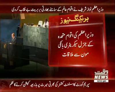 وزیراعظم نواز شریف نے بانکی مون کو مقبوضہ کشمیر میں بھارتی مظالم کے ثبوت فراہم کر دئیے