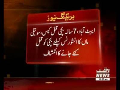 ایبٹ آباد میں پولیس نے سات سالہ بچی کو قتل کرنیوالی سوتیلی ماں اورباپ کو گرفتار کرلیا۔