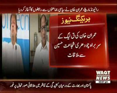 عمران خان کی چودھری شجاعت کو رائے ونڈ مارچ میں شرکت کی دعوت
