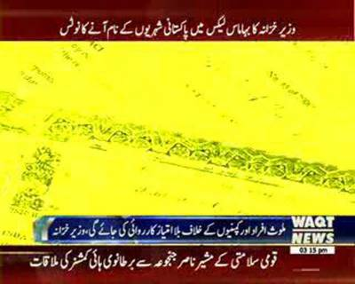 وزیرخزانہ اسحاق ڈار نے بہاماس لیکس میں پاکستانی شہریوں اور کمپنیوں کے ملوث ہونے کانوٹس لے لیا