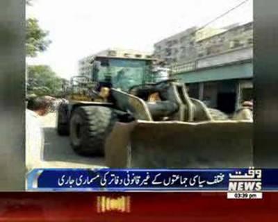 کراچی کالعدم پیپلز امن کمیٹی کا دفتر مسمار کر دیا