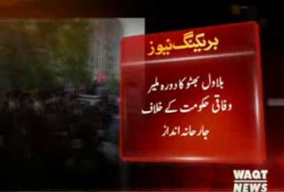 کراچی: بلاول بھٹو کا دورہ ملیر,وفاقی حکومت کیخلاف جارحانہ انداز