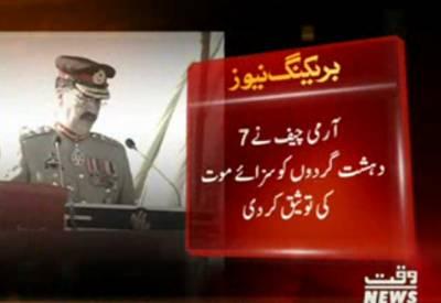 آرمی چیف نے 7 دہشت گردوں کو سزائے موت کی توثیق کر دی