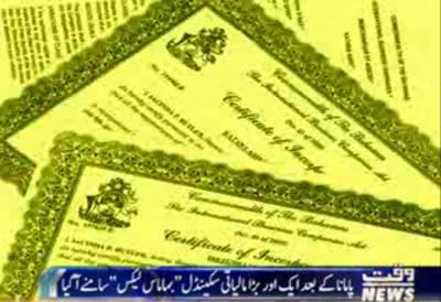 دوسرا بڑا مالیاتی سکینڈل بہاماس لیکس, بہاماس میں ڈیڑھ سو پاکستانیوں کے خفیہ اکاؤنٹس سامنے آئے ہیں