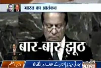 وزیراعظم نے اقوام عالم کے سامنے بھارت کا مکروہ چہرہ بے نقاب کیا تو بھارتی میڈیا آگ بگولا ہو گیا