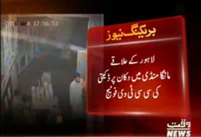 لاہور کے علاقے مانگا منڈی میں ہونیوالی ڈکیتی کی سی سی ٹی وی فوٹیج وقت نیوز نے حاصل کر لی