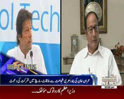 Waqtnews Headlines 03:00 PM 22 Sep 2016