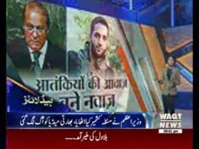 Waqtnews Headlines 09:00 PM 22 September 2016