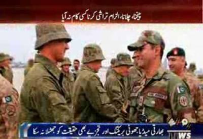 پاکستان اورروس کی مشترکہ فوجی مشقیں آج سے شروع ہورہی ہیں