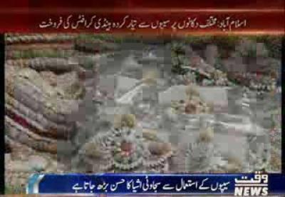 اسلام آباد کی مختلف تفریح گاہوں کی دکانوں پر سیپ سے بنی خوبصورت اشیا فروخت کیلئے رکھی گئی ہیں