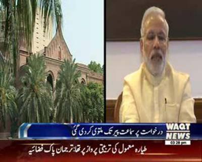 بھارتی وزیراعظم نریندر مودی کیخلاف اندراج مقدمہ کی درخواست