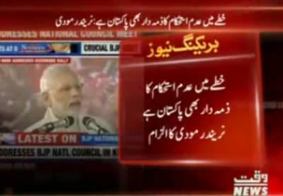بھارتی وزیراعظم نریندر مودی کی ایک بار پھر پاکستان کے خلاف ہرزہ سرائی