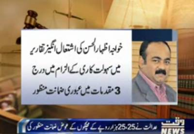 کراچی:عدالت نےایم کیوایم کےرہنما خواجہ اظہارالحسن کی تین مقدمات میں عبوری ضمانت منظور کر لی