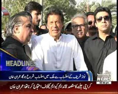 Waqtnews Headlines 05:00 PM 24 Sep 2016