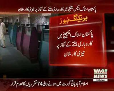 پاکستان اسٹاک ایکسچینج میں کاروباری ہفتے کے آغاز پر تیزی کا رجحان
