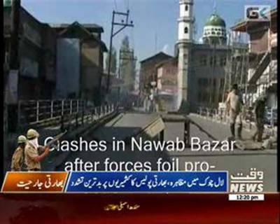 مقبوضہ کشمیر میں اسی روز بعد بھی صورتحال معمول پر نہ آسکی،